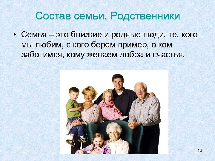 Состав семьи. Родственники • Семья – это близкие и родные люди, те, кого мы
