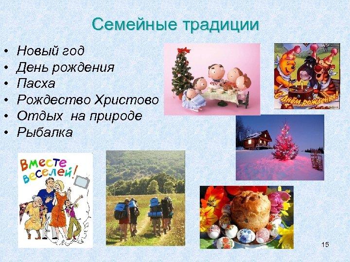 Семейные традиции • • • Новый год День рождения Пасха Рождество Христово Отдых на