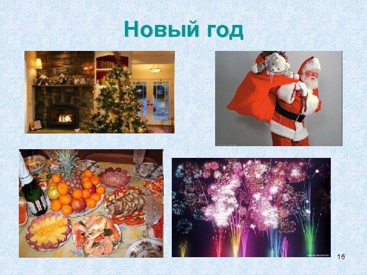 Новый год 16