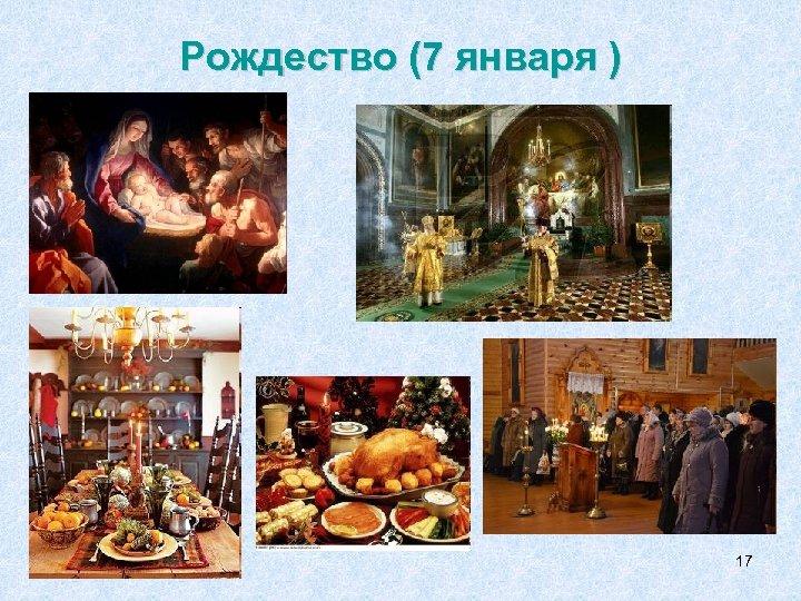 Рождество (7 января ) 17