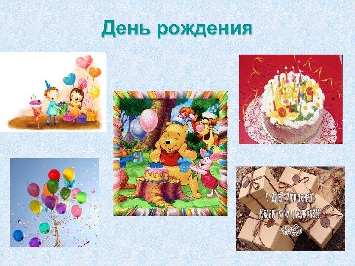 День рождения 19