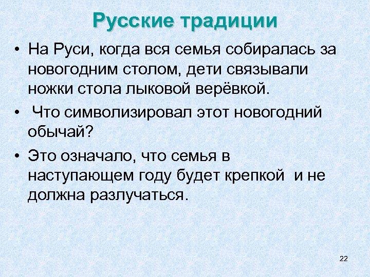 Русские традиции • На Руси, когда вся семья собиралась за новогодним столом, дети связывали