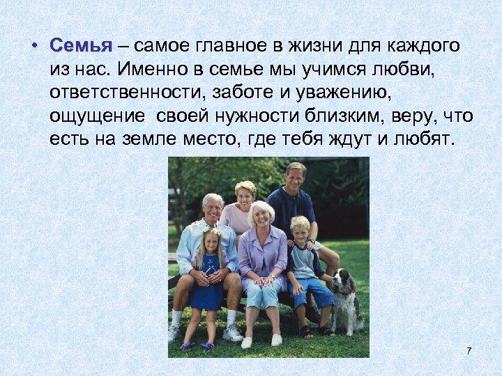 • Семья – самое главное в жизни для каждого из нас. Именно в