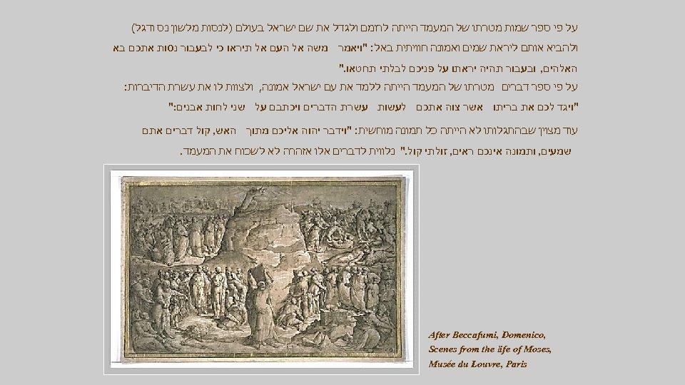 על פי ספר שמות מטרתו של המעמד הייתה לרומם ולגדל את שם ישראל