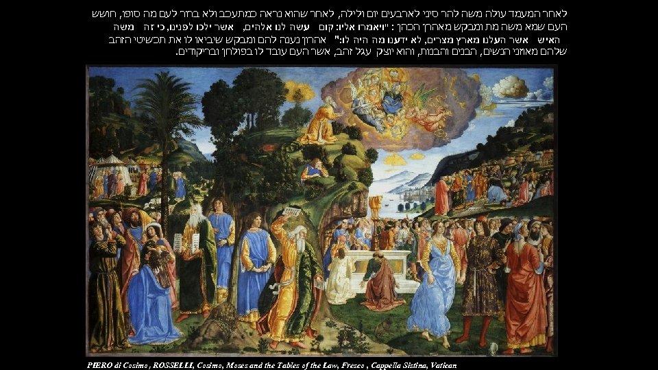 לאחר המעמד עולה משה להר סיני לארבעים יום ולילה, לאחר שהוא נראה כמתעכב