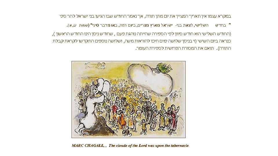 במקרא עצמו אין תאריך המציין את יום מתן תורה, אך נאמר החודש שבו
