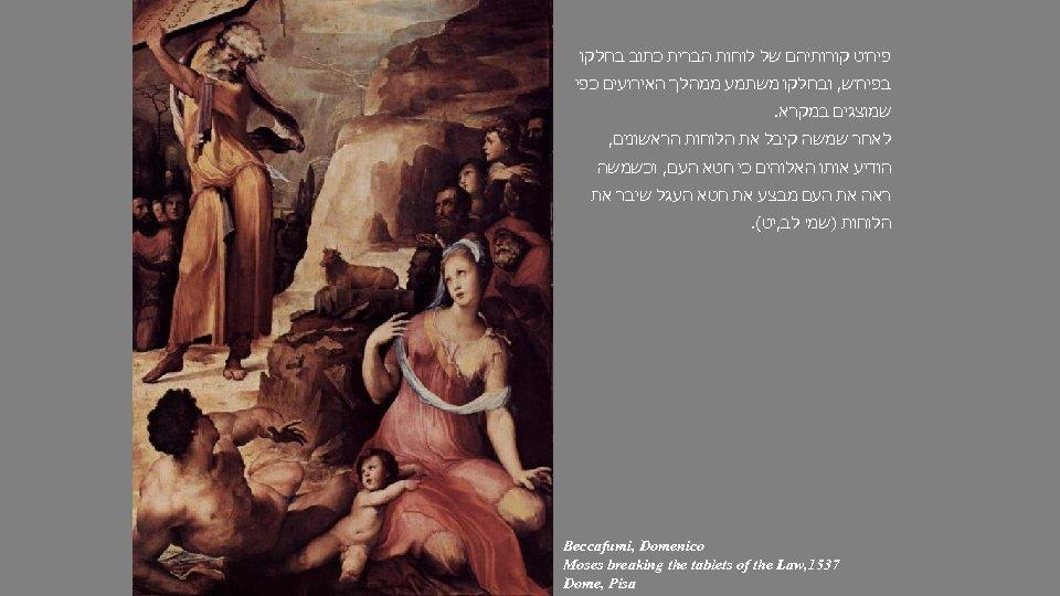 פירוט קורותיהם של לוחות הברית כתוב בחלקו בפירוש, ובחלקו משתמע ממהלך האירועים כפי