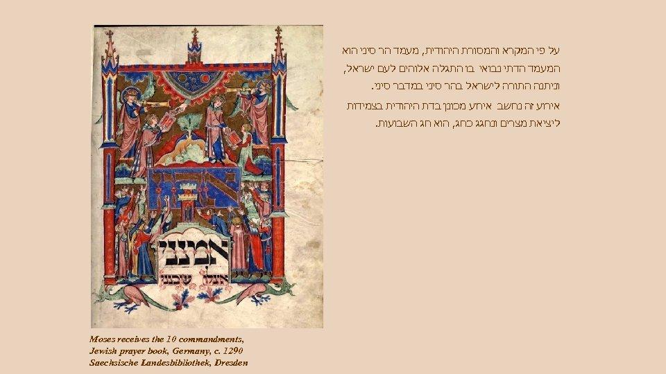 על פי המקרא והמסורת היהודית, מעמד הר סיני הוא המעמד הדתי נבואי בו