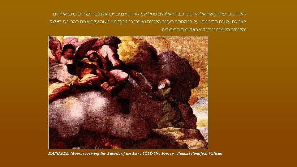 לאחר מכן עלה משה אל הר סיני ובציווי אלוהים פסל שני לוחות אבנים