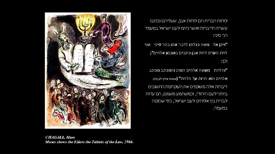 לוחות הברית הם לוחות אבן, שעליהם נכתבו עשרת הדיברות ואשר ניתנו לעם ישראל