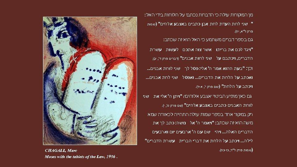 מן המקורות עולה כי הדברות נכתבו על הלוחות בידי האל: