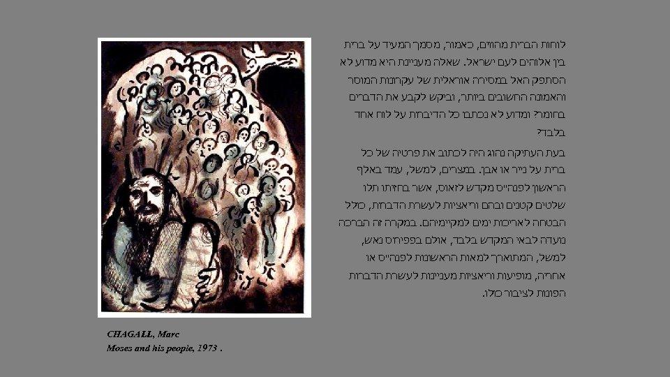 לוחות הברית מהווים, כאמור, מסמך המעיד על ברית בין אלוהים לעם ישראל. שאלה