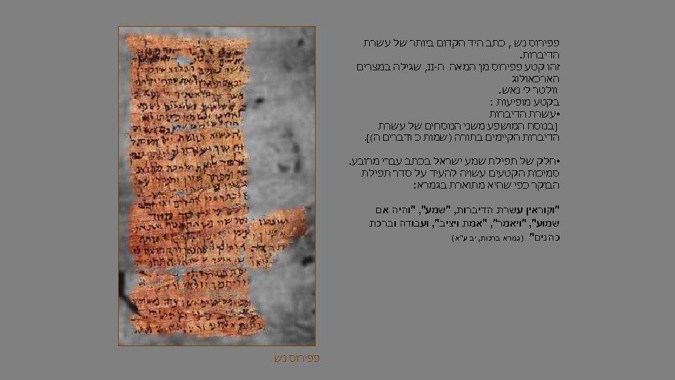 פפירוס נש , כתב היד הקדום ביותר של עשרת הדיברות. זהו קטע פפירוס