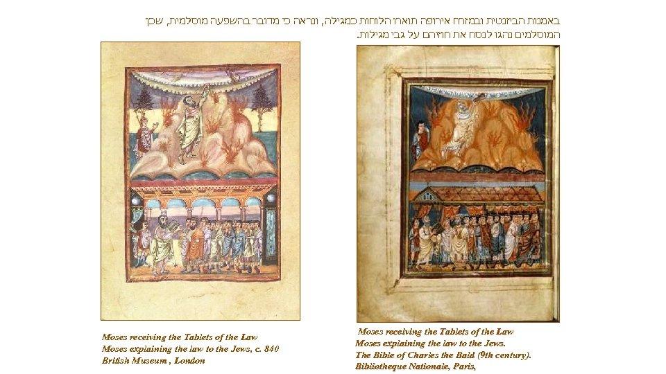 באמנות הביזנטית ובמזרח אירופה תוארו הלוחות כמגילה, ונראה כי מדובר בהשפעה מוסלמית, שכן