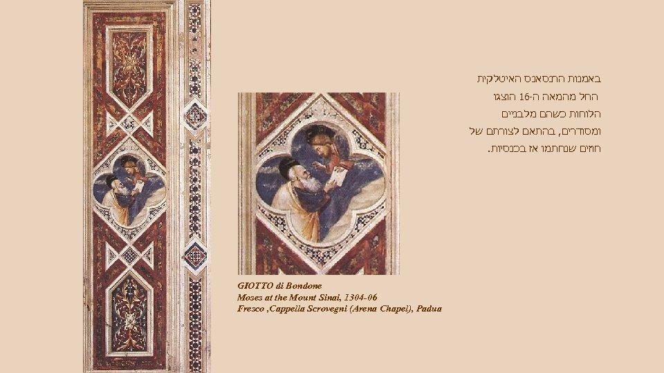 באמנות הרנסאנס האיטלקית החל מהמאה ה-61 הוצגו הלוחות כשהם מלבניים ומסודרים, בהתאם לצורתם