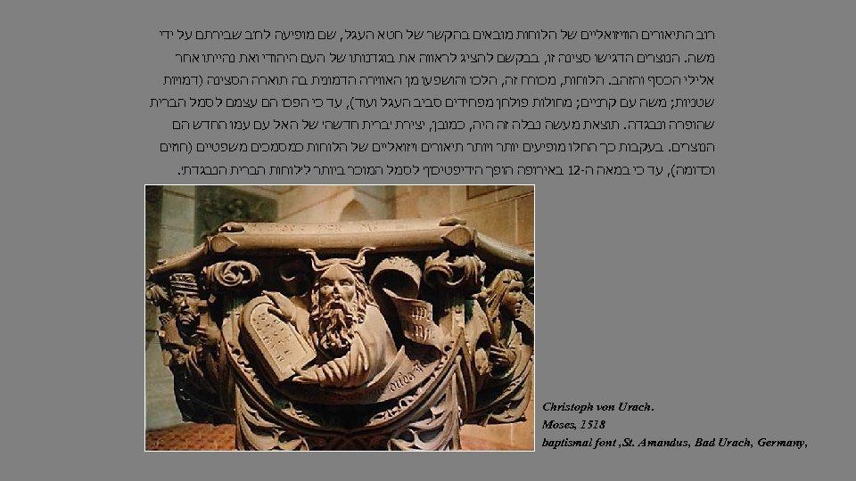 רוב התיאורים הוויזואליים של הלוחות מובאים בהקשר של חטא העגל, שם מופיעה לרוב