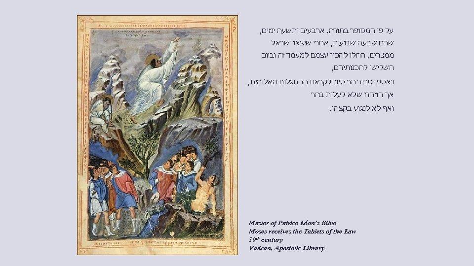על פי המסופר בתורה, ארבעים ותשעה ימים, שהם שבעה שבועות, אחרי שיצאו ישראל