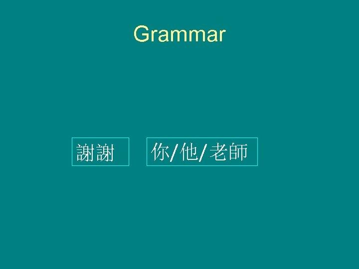 Grammar 謝謝 你/他/老師