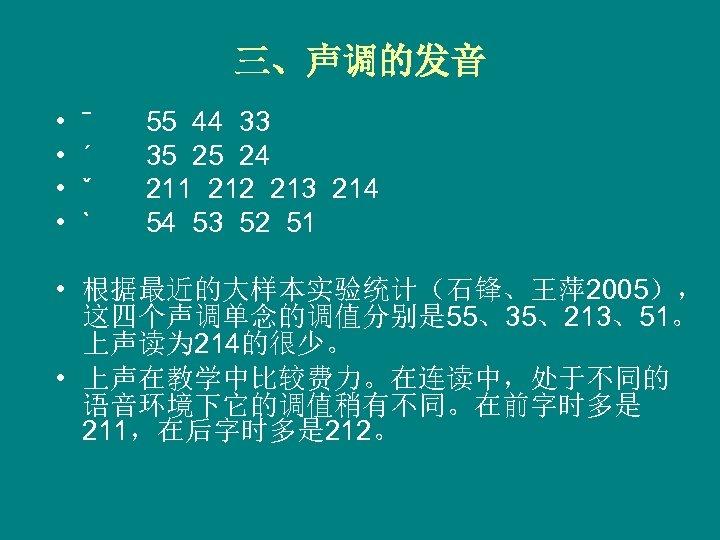 三、声调的发音 • • ˉ 55 44 33 ˊ 35 25 24 ˇ 211 212