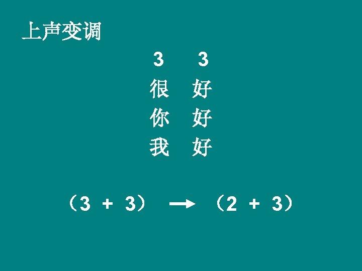 上声变调 3 3 很 好 你 好 我 好 (3 + 3) (2 +