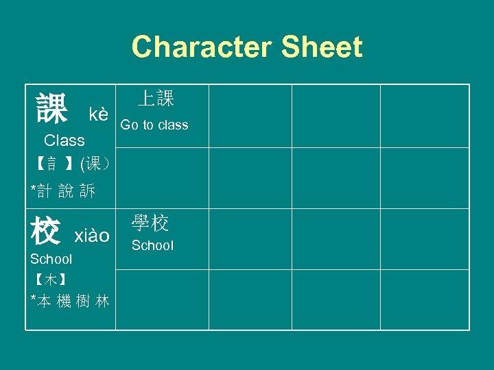 Character Sheet 課 kè Class 【訁】(课) 上課 Go to class *計 說 訴 校