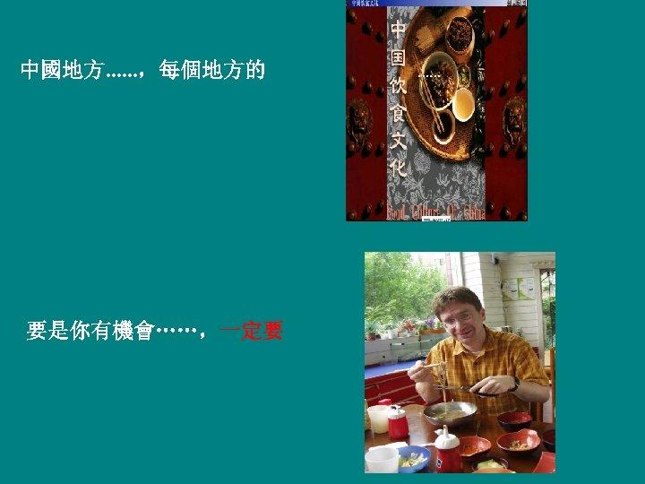 中國地方……,每個地方的 要是你有機會……,一定要 ……