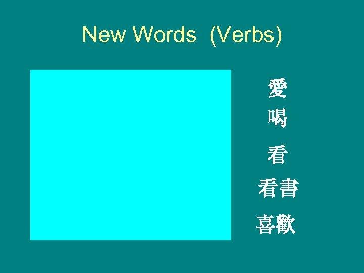 New Words (Verbs) ài hē kàn Kàn shū xǐhuan love drink 愛 喝 look