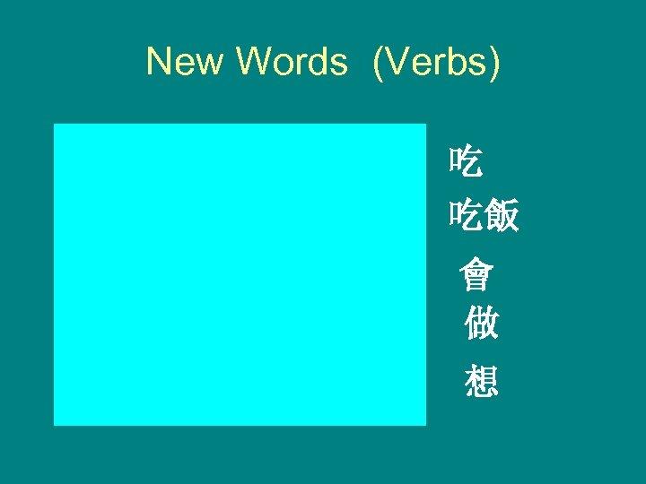 New Words (Verbs) chīfàn huì zuò xiǎng eat know do; make think 吃 吃飯