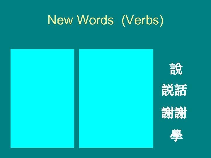 New Words (Verbs) shuō say; speak 說 shuō huà speak 説話 xièxie thank 謝謝