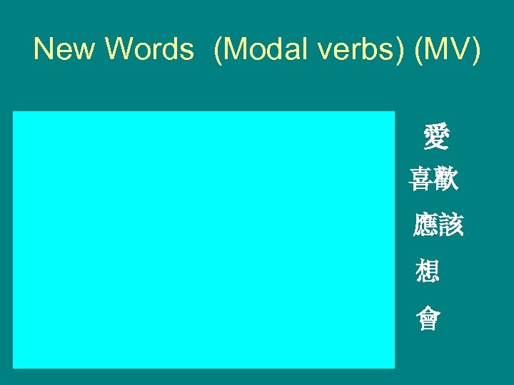 New Words (Modal verbs) (MV) ài love to, like to, be keen to 愛