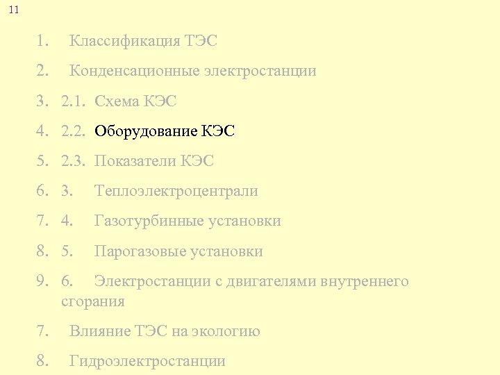11 1. Классификация ТЭС 2. Конденсационные электростанции 3. 2. 1. Схема КЭС 4. 2.