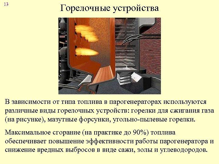 13 Горелочные устройства В зависимости от типа топлива в парогенераторах используются различные виды горелочных