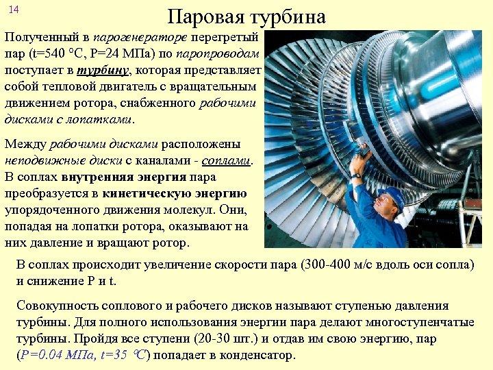 14 Паровая турбина Полученный в парогенераторе перегретый пар (t=540 С, Р=24 МПа) по паропроводам