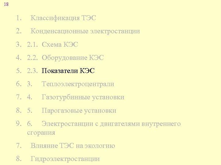 18 1. Классификация ТЭС 2. Конденсационные электростанции 3. 2. 1. Схема КЭС 4. 2.