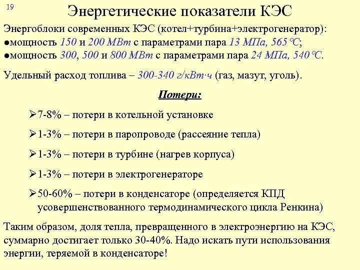 19 Энергетические показатели КЭС Энергоблоки современных КЭС (котел+турбина+электрогенератор): ●мощность 150 и 200 МВт с