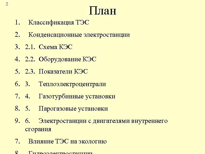2 План 1. Классификация ТЭС 2. Конденсационные электростанции 3. 2. 1. Схема КЭС 4.