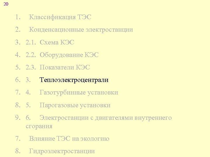 20 1. Классификация ТЭС 2. Конденсационные электростанции 3. 2. 1. Схема КЭС 4. 2.
