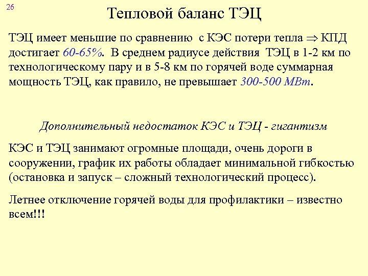26 Тепловой баланс ТЭЦ имеет меньшие по сравнению с КЭС потери тепла КПД достигает