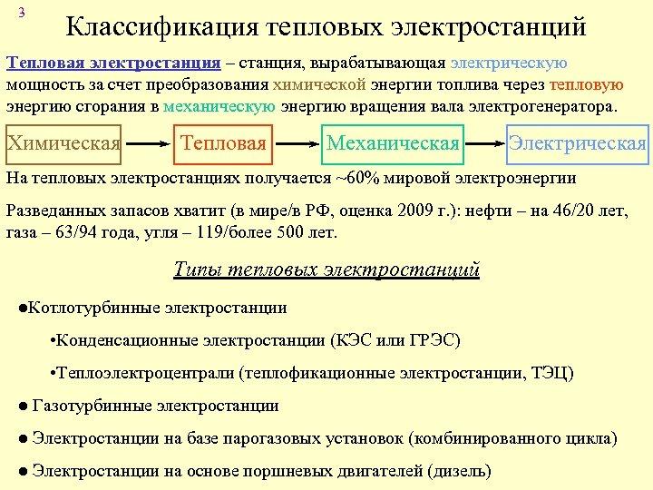 3 Классификация тепловых электростанций Тепловая электростанция – станция, вырабатывающая электрическую мощность за счет преобразования