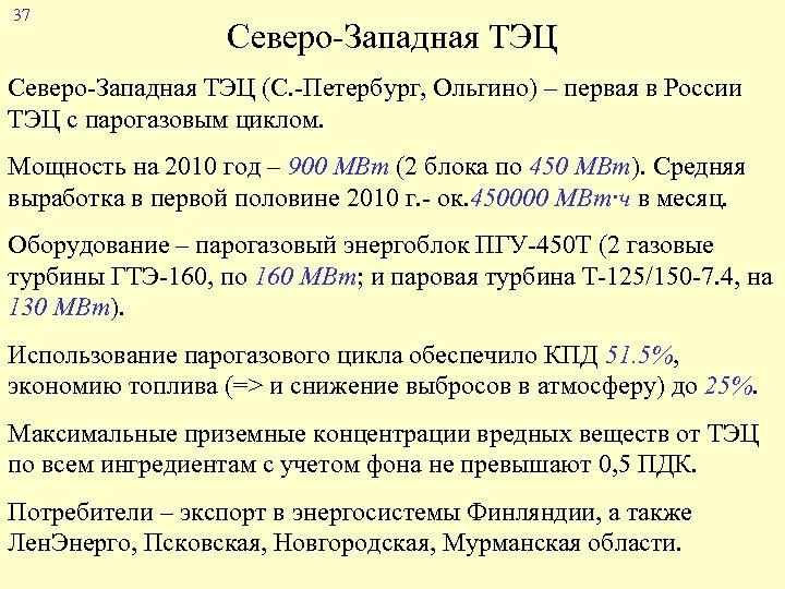 37 Северо-Западная ТЭЦ (С. -Петербург, Ольгино) – первая в России ТЭЦ с парогазовым циклом.