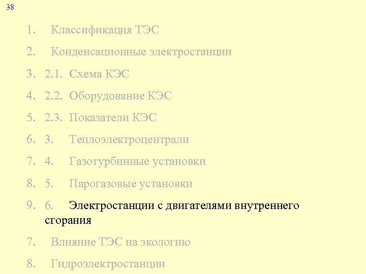 38 1. Классификация ТЭС 2. Конденсационные электростанции 3. 2. 1. Схема КЭС 4. 2.