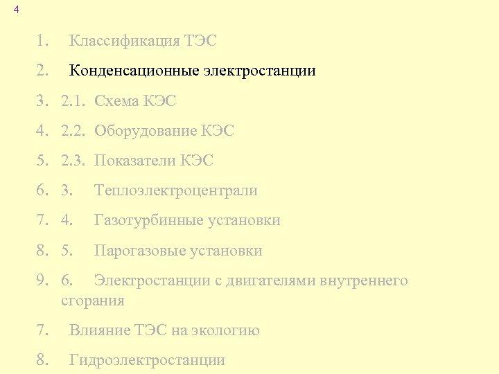 4 1. Классификация ТЭС 2. Конденсационные электростанции 3. 2. 1. Схема КЭС 4. 2.