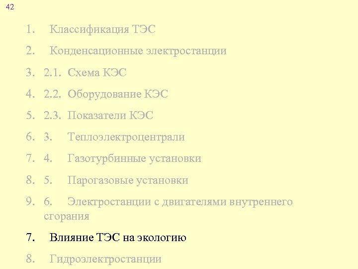42 1. Классификация ТЭС 2. Конденсационные электростанции 3. 2. 1. Схема КЭС 4. 2.
