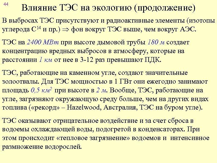 44 Влияние ТЭС на экологию (продолжение) В выбросах ТЭС присутствуют и радиоактивные элементы (изотопы
