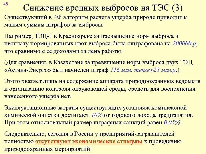 48 Снижение вредных выбросов на ТЭС (3) Существующий в РФ алгоритм расчета ущерба природе