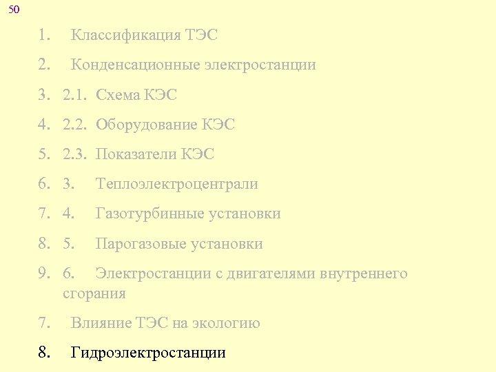 50 1. Классификация ТЭС 2. Конденсационные электростанции 3. 2. 1. Схема КЭС 4. 2.