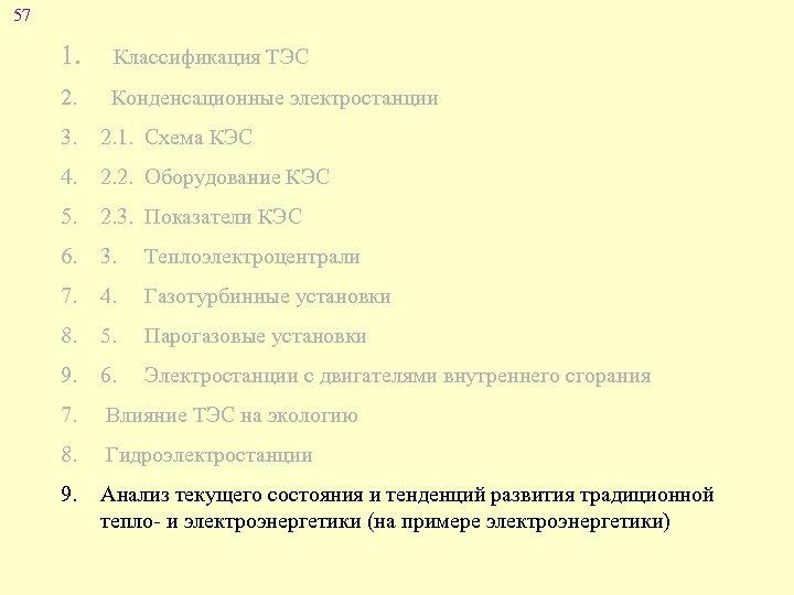 57 1. Классификация ТЭС 2. Конденсационные электростанции 3. 2. 1. Схема КЭС 4. 2.