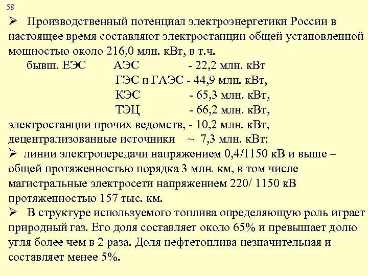 58 Ø Производственный потенциал электроэнергетики России в настоящее время составляют электростанции общей установленной мощностью