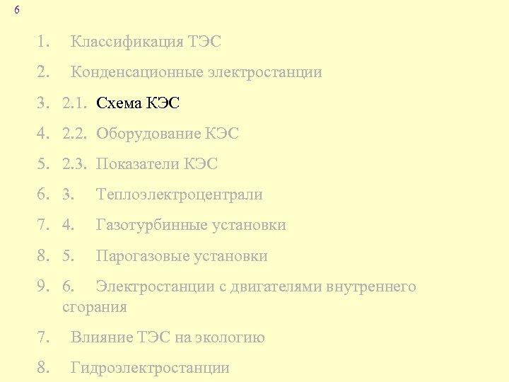 6 1. Классификация ТЭС 2. Конденсационные электростанции 3. 2. 1. Схема КЭС 4. 2.