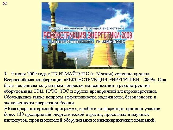 62 Ø 9 июня 2009 года в ГК ИЗМАЙЛОВО (г. Москва) успешно прошла Всероссийская